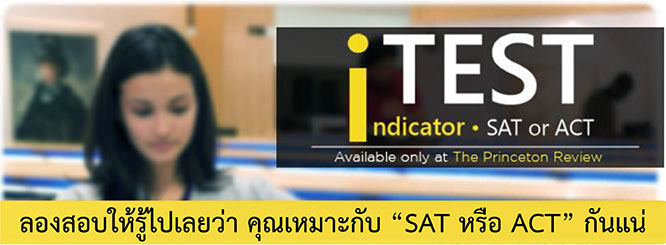 The Princeton Review Thailand